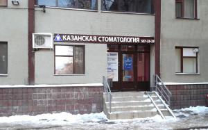 Казанская стоматология