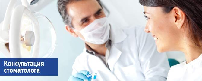 Бесплатная консультация стоматолога Казань